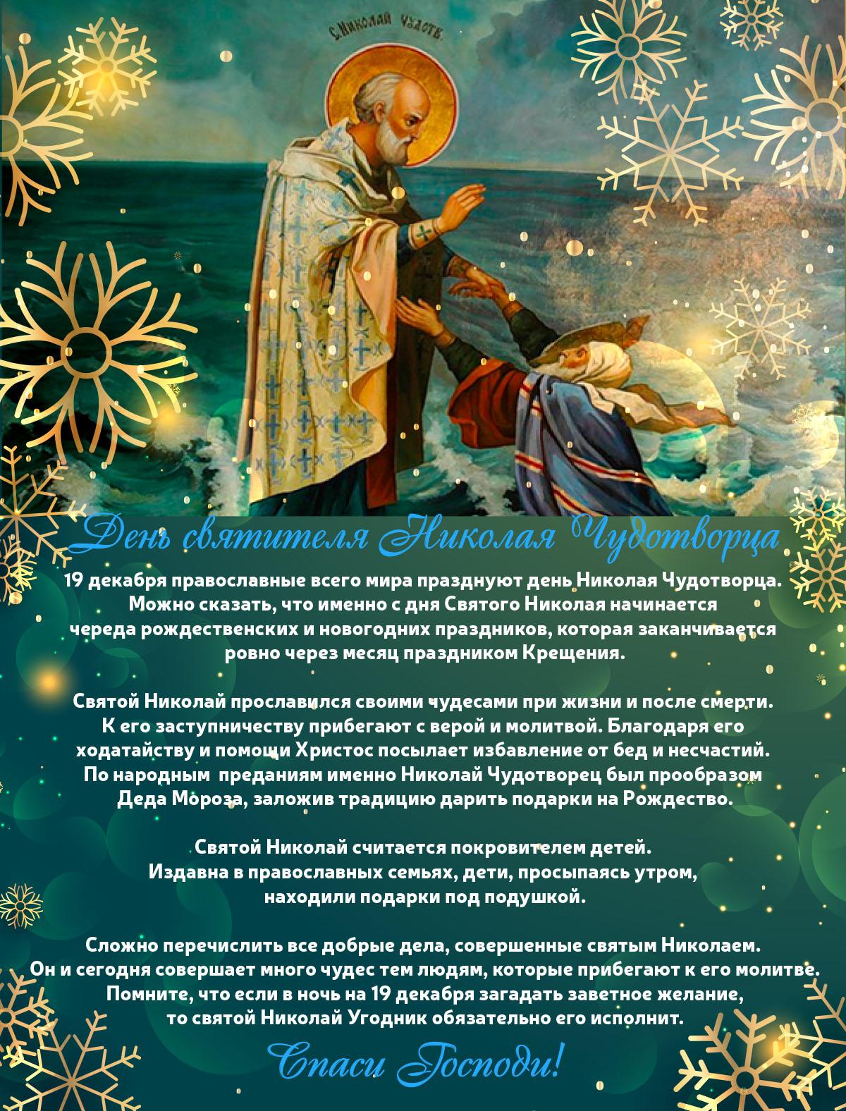 Николай Чудотворец Святой Николай молитва Николаю 2